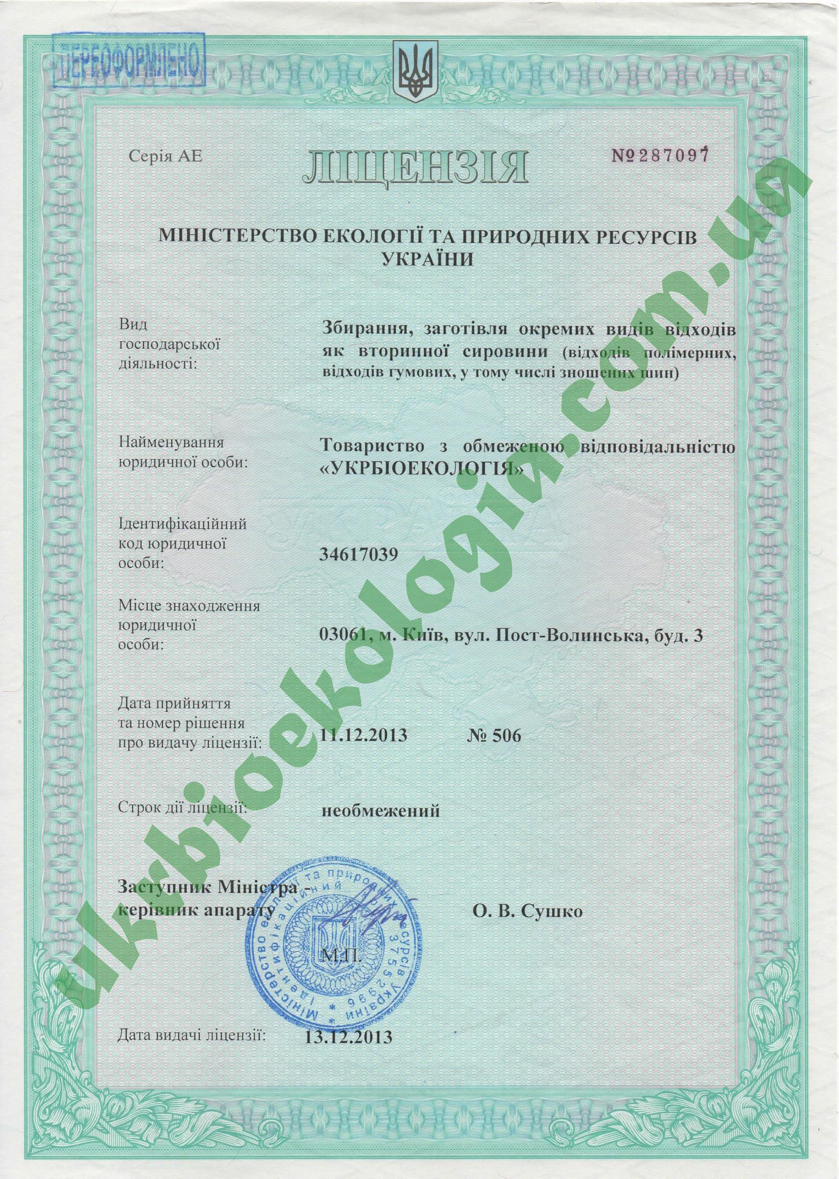 Ліцензія-вторсировина-1-1