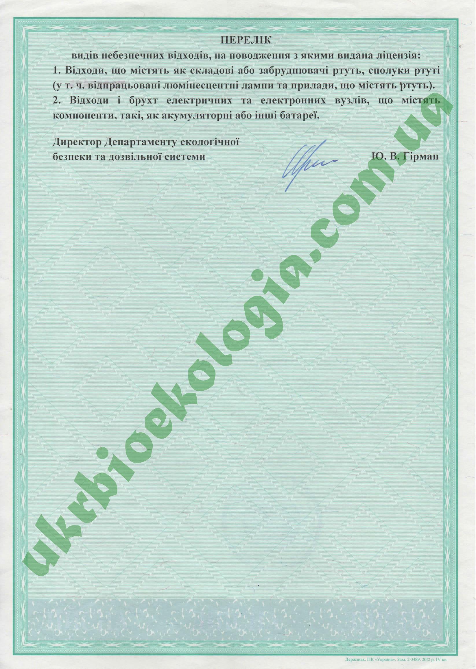 Ліцензія-небезпечні-відходи-2-1